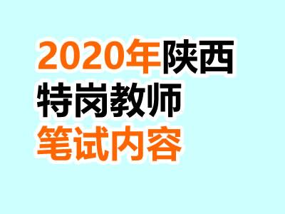 2020年陕西特岗教师笔试内容