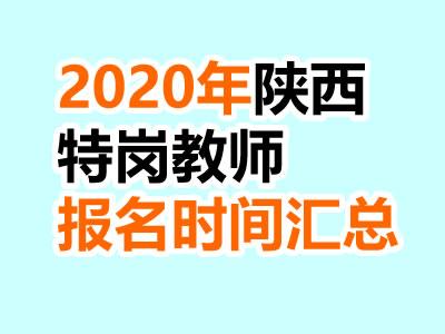 2020年陕西特岗教师招聘报名时间入口及职位表汇总(6.18更新)
