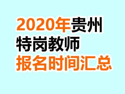 2020年贵州特岗教师报名时间及职位表