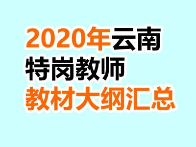 2020年云南特岗教师招聘考试教材及题型分值汇总