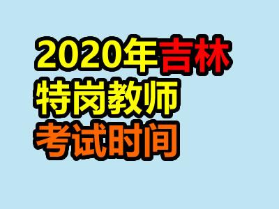2020年吉林特岗教师笔试考试时间7月中旬