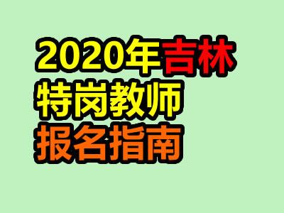 2020年吉林特岗教师报名入口流程(新手必看)