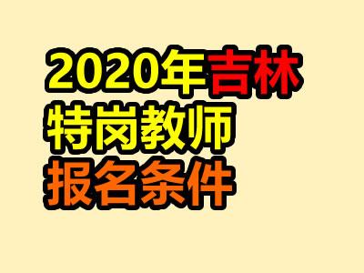 2020年吉林特岗教师招聘报名条件