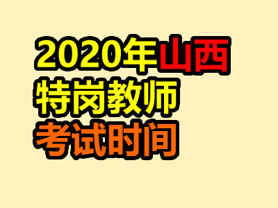 2020年山西特岗教师考试时间安排: