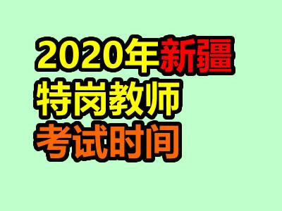 2020年新疆特岗教师笔试时间预计7月初
