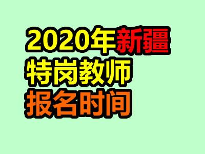 2020年新疆特岗教师报名时间预计6月