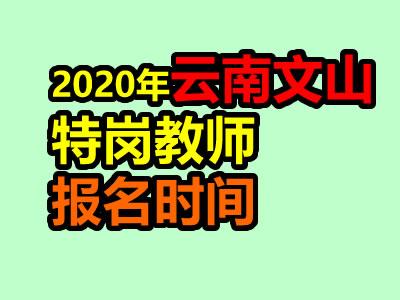 2020年云南文山特岗教师报名时间汇总