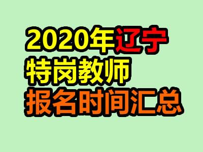 2020年辽宁特岗教师报名时间|报名方式