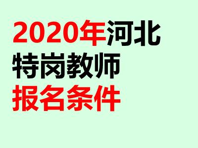 2020年河北特岗教师招聘对象及报名条件(报考必看)