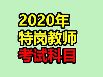 2020年特岗教师招聘各省考试科目内容汇总(最新更新)