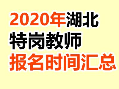 <b>2020年湖北特岗教师报名时间及报名入口公告职位表</b>