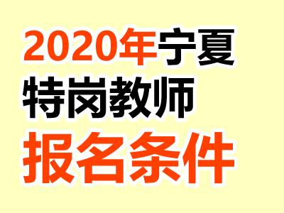 2020宁夏特岗教师乎招聘对象及条件