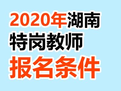 2020年湖南特岗教师报名条件(最新更新)