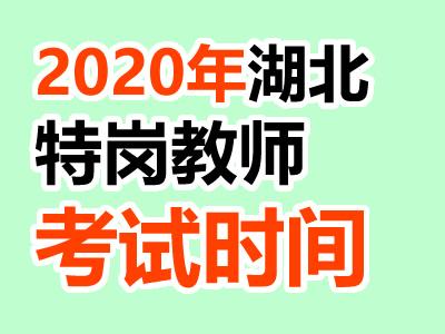 2020年湖北特岗教师笔试考试时间8月8日(最新发布)