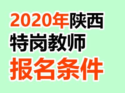 2020年陕西特岗教师报名条件是什么