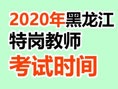 """2020年黑龙江省""""特岗教师""""考试时间(7月25日)"""