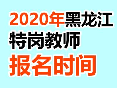 <b>2020年黑龙江特岗教师报名时间入口及职位表汇总</b>