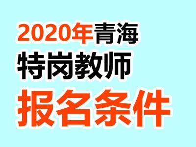 <b>2020年宁夏特岗教师报名条件(最新更新)</b>