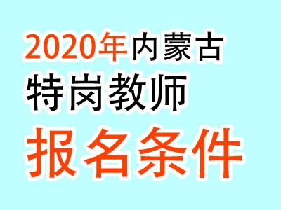 2020年内蒙古特岗教师报名条件是什么