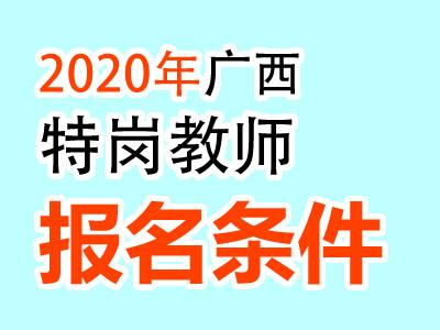 2020年广西特岗教师报名条件最新发布