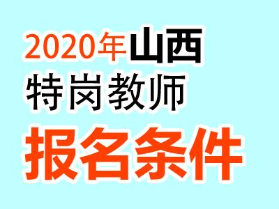 2020年山西特岗教师报名条件是什么