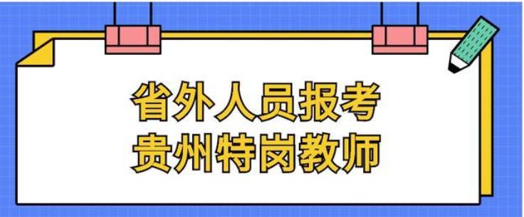 2020年贵州特岗教师非贵州籍是否可以参加报名考试?