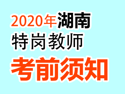 2020年湖南特岗教师网上评卷考生答题须知(考前必读)