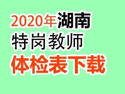 2020湖南特岗教师招聘体检要求及体检表记