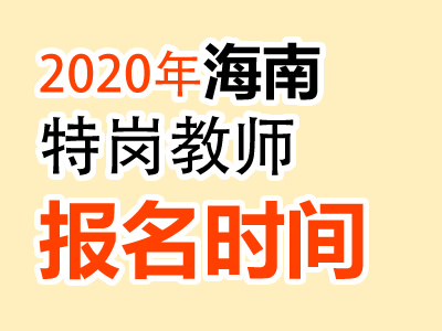 <b>2020海南特岗教师招聘800人职位表!6月5日报名公告</b>