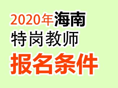 2020海南特岗教师报名条件