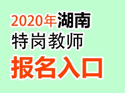 2020湖南特岗教师报名入口官方入口:http://tg.hunbys.net