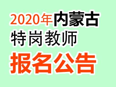 2020年内蒙古特岗教师招聘1961人报名公告(最新发布)