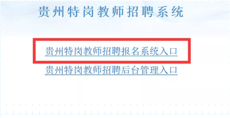 2020年贵州特岗教师招聘报名系统已上