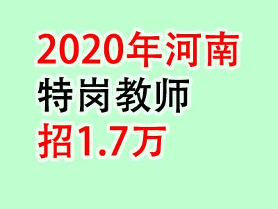 2020河南省计划招聘特岗教师共计1.7万名,三年期满可入编
