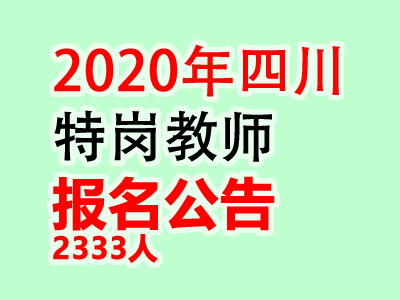 2020年四川特岗教师报名时间及入口招2333人公告