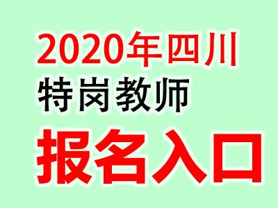 2020年四川特岗教师报名入口6月4日开