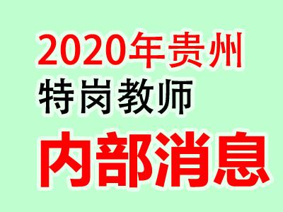 内部消息:2020年贵州特岗教师第一阶段