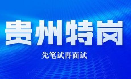 2020年贵州特岗教师实施笔试+面试6月15日前发布公告