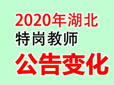 2020年湖北特岗教师招聘公告有什么新变化有哪些?