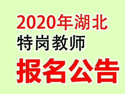 <b>2020年湖北特岗教师招聘11321人公告6月29日报名</b>
