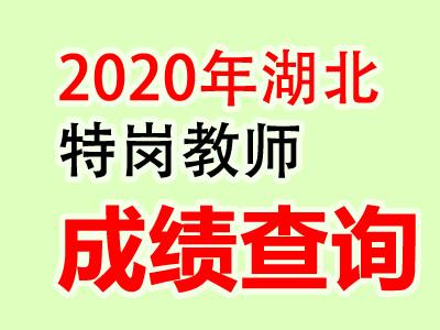 2020年湖北特岗教师招聘考试成绩查询入口9月初开通