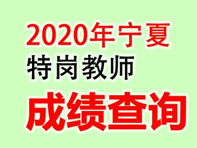 2020年宁夏特岗教师笔试成绩查询入口8月中旬公布