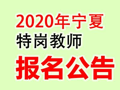 2020年宁夏特岗教师招聘500人报名公告(最新发布)