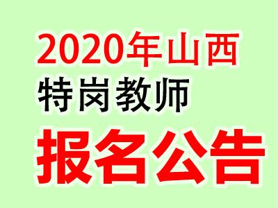2020山西特岗教师计划招聘3300人公告(最新消息)