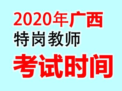 2020年广西特岗教师考试时间:6月25