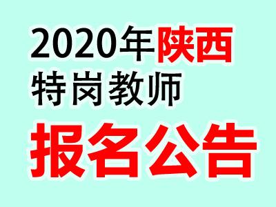 2020年陕西特岗教师招聘5730人报名公告(官方发布)