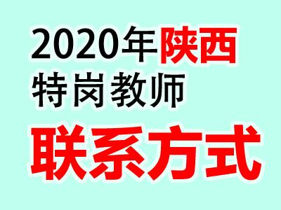 陕西2020年实施特岗计划县区市招聘联系方式汇总