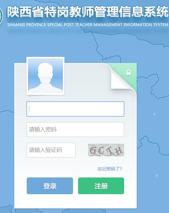 2021陕西特岗教师招聘报名入口:陕西省特岗教师管理信息系统