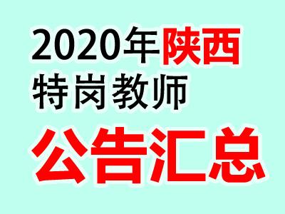 2020陕西特岗教师报名信息职位表汇总(点击查看)