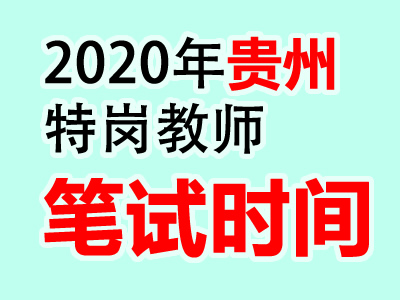 2020年贵州特岗教师笔试考试时间:8月1日